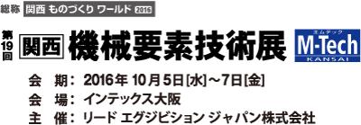 kansai_logo03